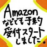 Amazonなどでも予約受付スタートしました。