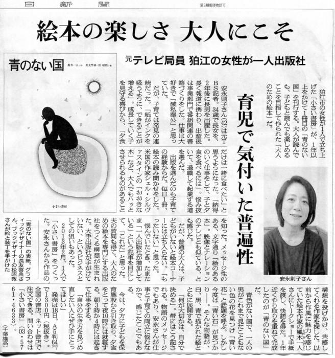朝日新聞 『青のない国』 紹介記事