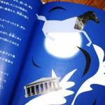 青のない国 3
