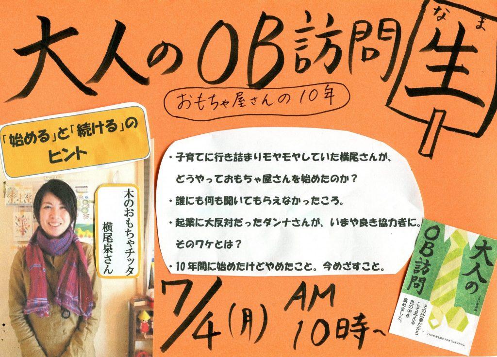 160430横尾さんPOP