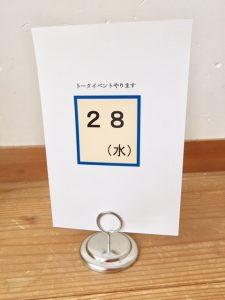 28日(水)イベントやります