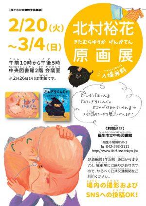 北村裕花原画展2月20日より~詳細はお知らせ欄に