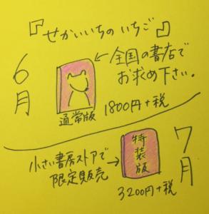 『せかいいちの いちご』通常版は6月、特装版は7月発行